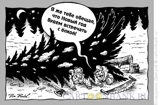 Карикатура: С ёлкой, Бондаренко Дмитрий
