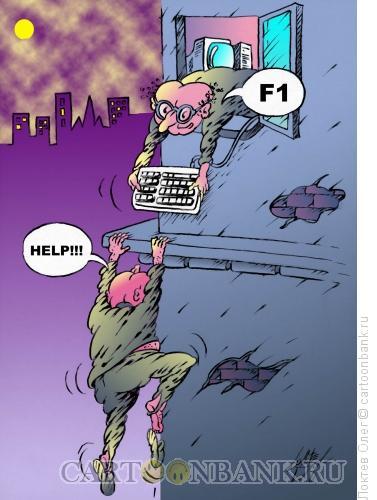Карикатура: спасатель компьютершик, Локтев Олег
