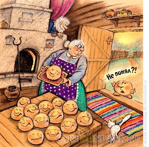 Карикатура: Колобок вернулся, Сергеев Александр