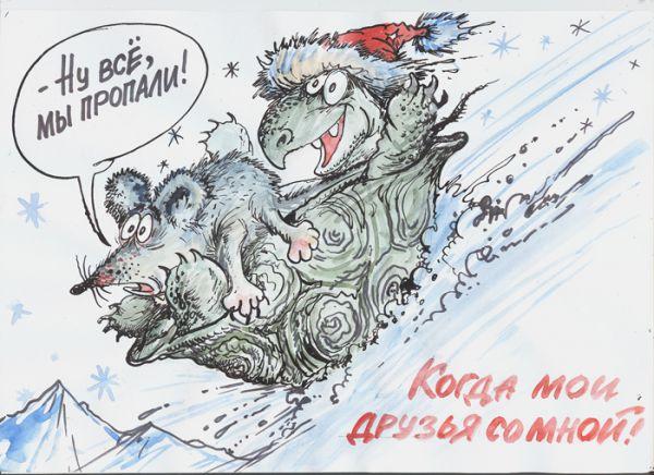Карикатура: Не бойся я с  тобой!, Бауржан Иэбасаров