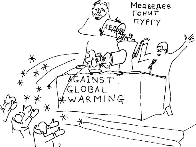 Карикатура: Медведев гонит пургу, Dmitrii Kouznetsov