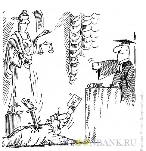 Карикатура: Неотвратимость наказания, Богорад Виктор