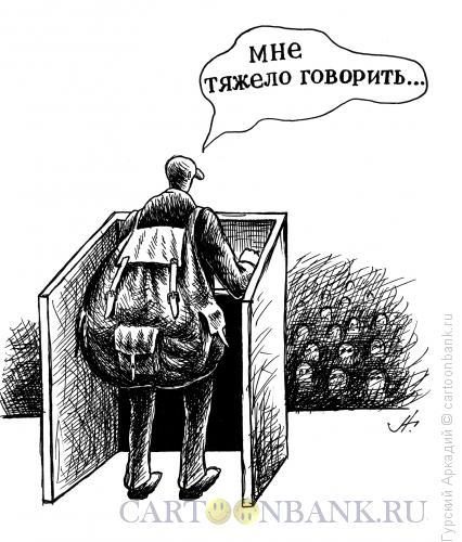 Карикатура: оратор за трибуной, Гурский Аркадий