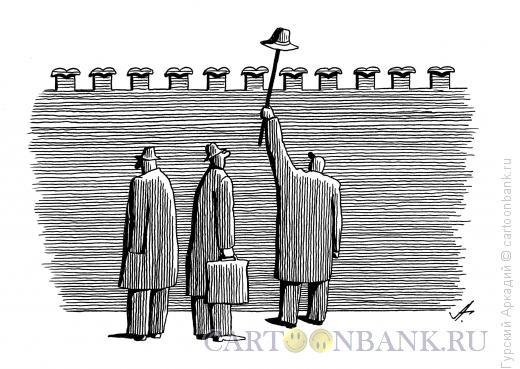 Карикатура: кремлёвская стена, Гурский Аркадий