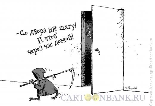Карикатура: Ребёнок идёт гулять, Сергеев Александр