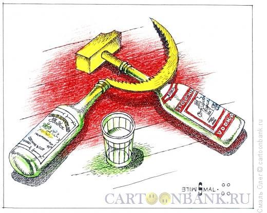 Карикатура: Серп и молот, Смаль Олег