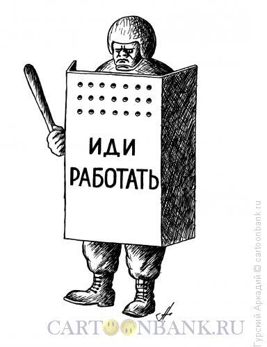 Карикатура: омоновец, Гурский Аркадий