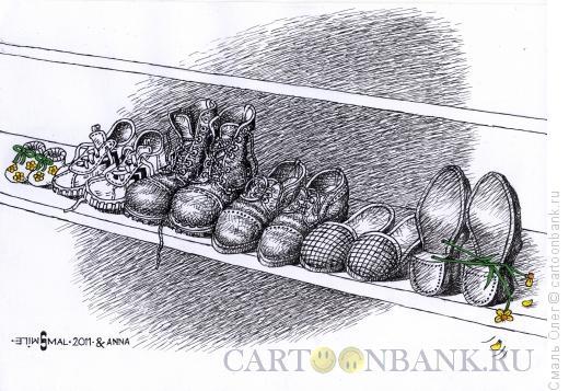 Карикатура: Что жизнь -- ботинки!, Смаль Олег