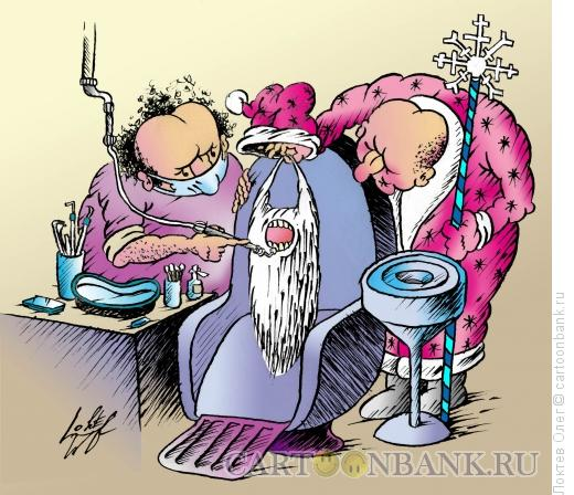 Карикатура: Дед Мороз у дантиста, Локтев Олег