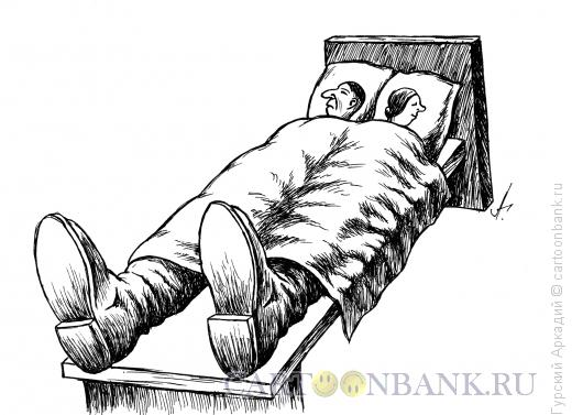 Карикатура: двое в постели, Гурский Аркадий