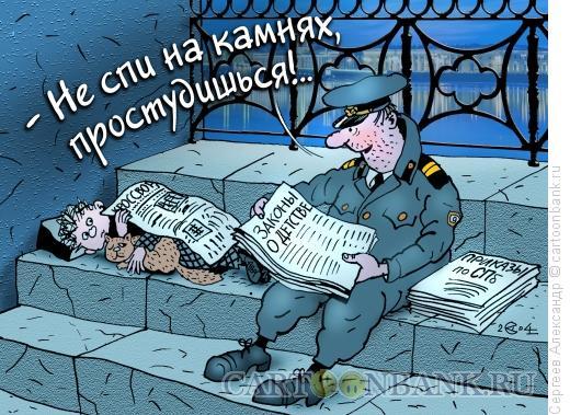 Карикатура: Законы жизни, Сергеев Александр