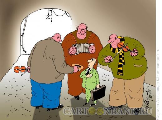 Карикатура: Искусство для народа, Сергеев Александр