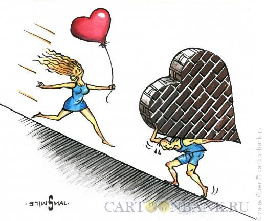 Карикатура: Любовь, Смаль Олег
