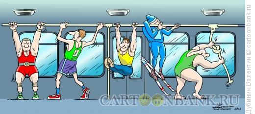Карикатура: Спортивный вагон, Дубинин Валентин