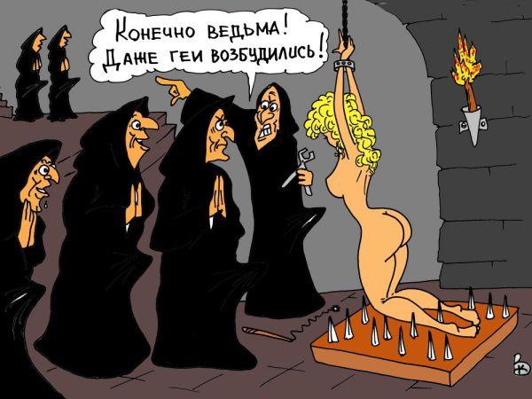 Карикатура: Инквизиция, Валерий Каненков