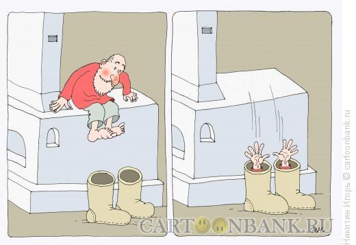 Карикатура: Валенки, Никитин Игорь