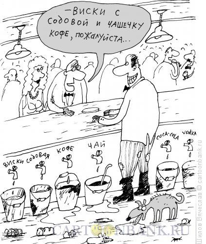 Карикатура: Отличный выбор, Шилов Вячеслав