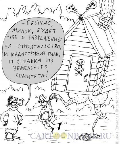 Карикатура: Чиновник и Баба-Яга, Шилов Вячеслав