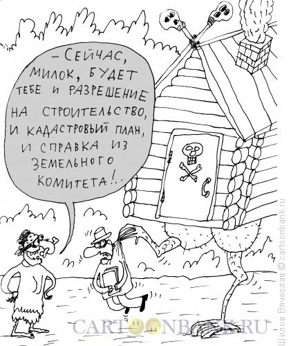 http://www.anekdot.ru/i/caricatures/normal/13/2/13/chinovnik-i-baba-yaga.jpg