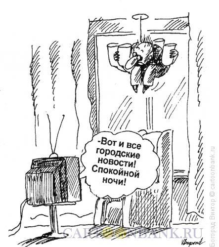 Карикатура: Городские новости, Богорад Виктор