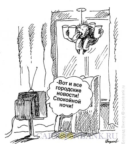 http://www.anekdot.ru/i/caricatures/normal/13/2/13/gorodskie-novosti.jpg
