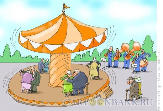 Карикатура: Карусель, Никитин Игорь