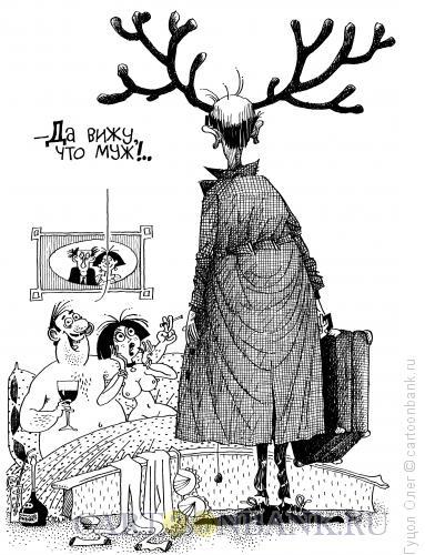 Карикатура: Адьюльтер, Гуцол Олег