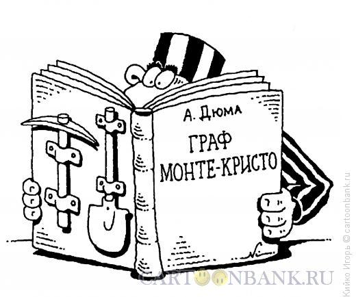 http://www.anekdot.ru/i/caricatures/normal/13/2/14/poleznaya-kniga.jpg