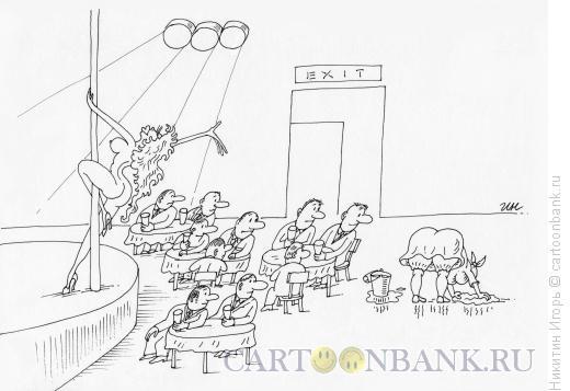 Карикатура: Стиптиз, Никитин Игорь