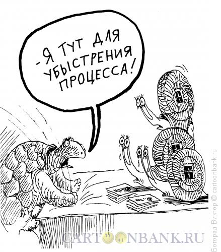 Карикатура: Улитки и черепаха, Богорад Виктор