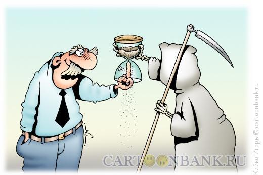 Карикатура: Старик и смерть, Кийко Игорь