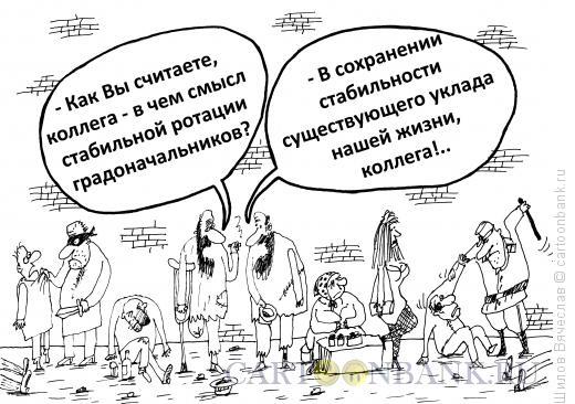 Карикатура: Стабилная стабильность, Шилов Вячеслав