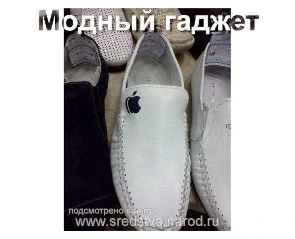 Карикатура: Apple обувь