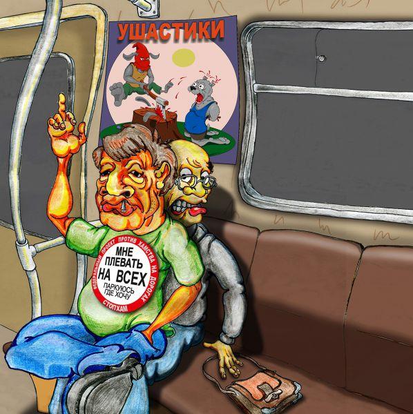 Карикатура: Припарковался, Дмитрий Субочев