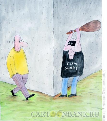 Карикатура: Извинения, Шилов Вячеслав