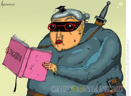 Карикатура: Фемида и кодекс, Лукьянченко Игорь