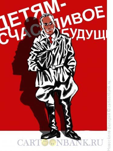 Карикатура: комиссар Астахов, Новосёлов Валерий