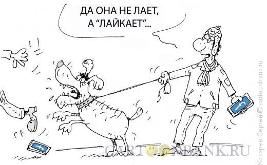 Карикатура: лайки, Кокарев Сергей