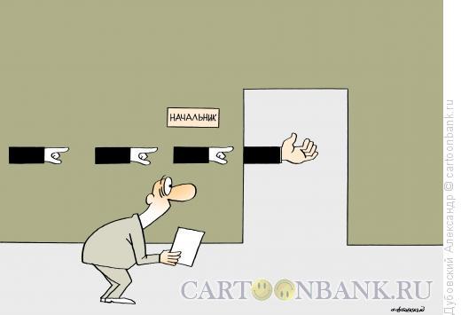 Карикатура: Дорога к боссу, Дубовский Александр