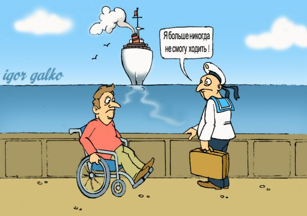 Карикатура: Утрата