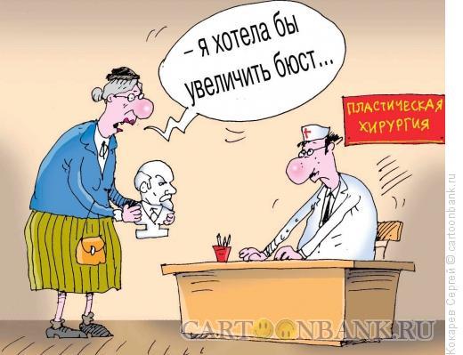 Карикатура: Политическая хирургия, Кокарев Сергей