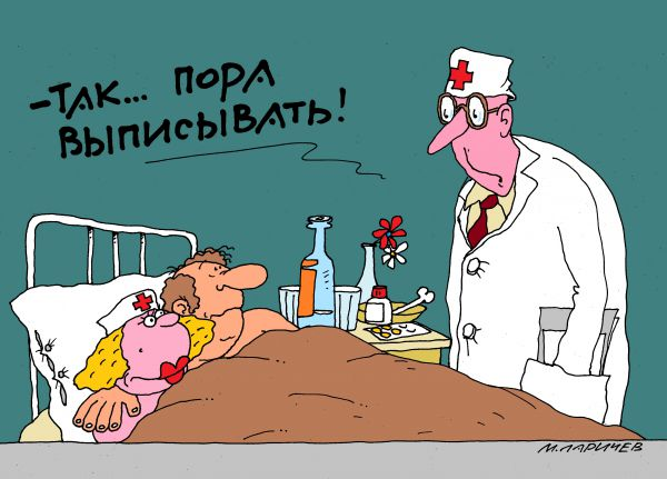 Карикатура: пора, михаил ларичев