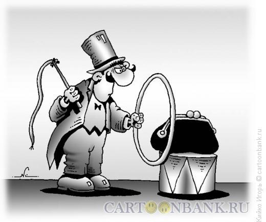 Карикатура: Укрощение, Кийко Игорь