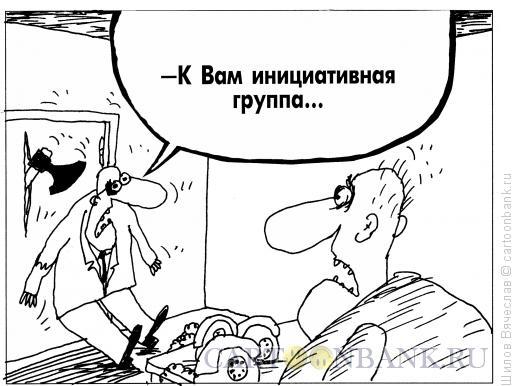 Карикатура: Инициативная группа, Шилов Вячеслав
