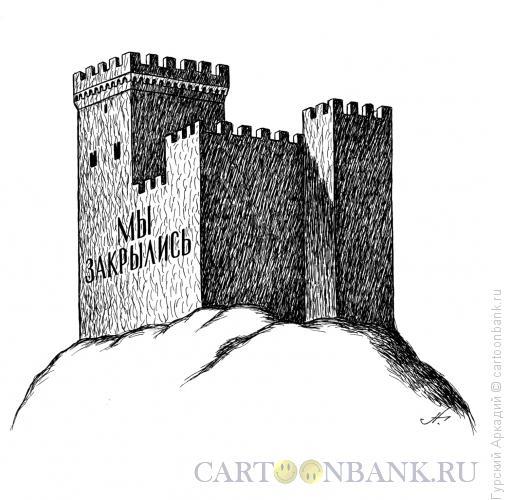 Карикатура: крепость с надписью, Гурский Аркадий