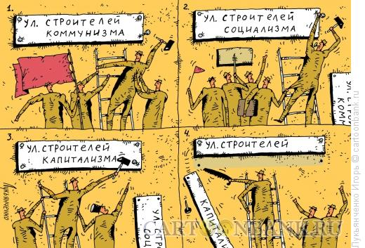 Карикатура: Переименование, Лукьянченко Игорь