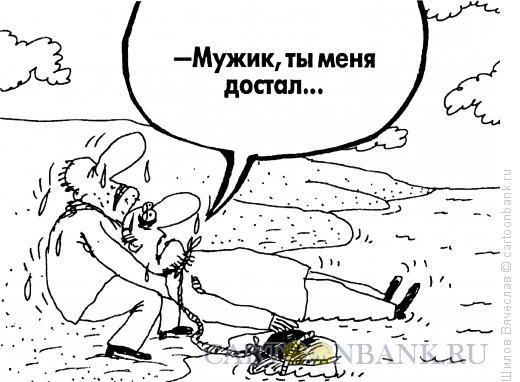 Карикатура: Достал, Шилов Вячеслав
