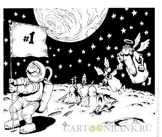 Карикатура: Не первый..., Кийко Игорь