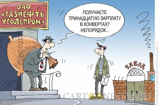 http://www.anekdot.ru/i/caricatures/normal/13/2/26/neporyadok.jpg