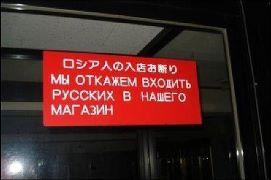 Карикатура: Объявление в китайском магазине в США для русских. Тырят., Nikas10